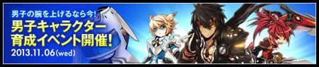 オンラインアクションRPG『エルソード』