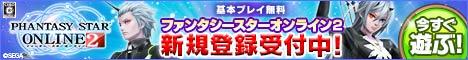 オンラインゲームMMORPG『ファンタシースターオンライン2』