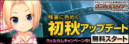 オンラインMMORPG『ぎごしょくマスター 』