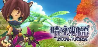 ファンタジーオンラインRPG『ミルキー・ラッシュ~晴空物語~』