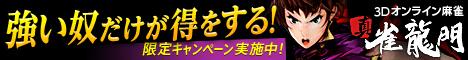 3Dオンライン麻雀『真・雀龍門』