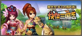 ブラウザゲーム『快傑三国志 』