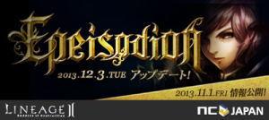 オンラインゲームMMORPG『リネージュ2』
