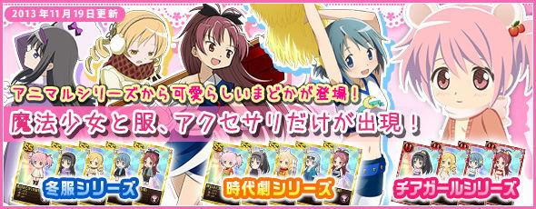 ブラウザゲーム『 魔法少女まどか☆マギカオンライン』