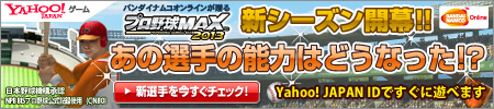 ブラウザオンライン野球ゲーム『プロ野球MAX』