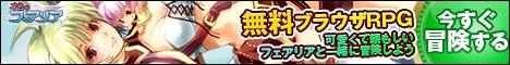 ブラウザオンラインゲーム 『才色のフェアリア』