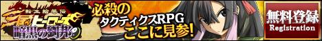タクティクスオンラインRPG『三国ヒーローズ』