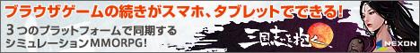 ブラウザシミュレーション 『 三国志を抱く 』