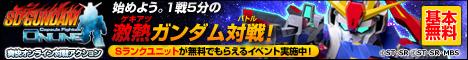 オンラインアクションゲーム『SDガンダムカプセルファイターオンライン』