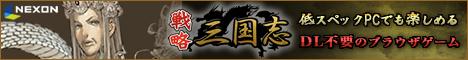 シミュレーションブラウザゲーム『戦略三国志』