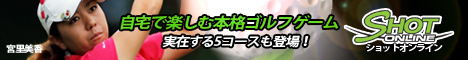 オンラインゴルフゲーム『ショットオンライン』