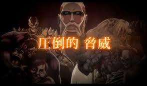 新作ブラウザRPG 『進撃の巨人~反撃の翼~』