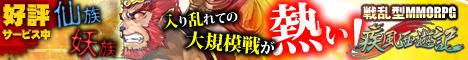 人気オンラインゲームランキング 『疾風西遊記』