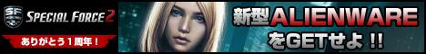 無料オンラインFPS 『スペシャルフォース2』