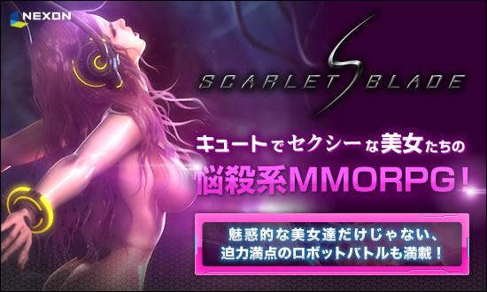新作オンラインゲーム情報 『 スカーレットブレイド 』