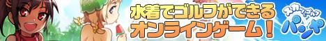 お手軽オンラインゴルフゲーム『スカッとゴルフ パンヤ』