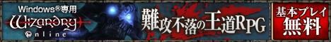 王道オンラインゲームRPG『Wizardry Online』
