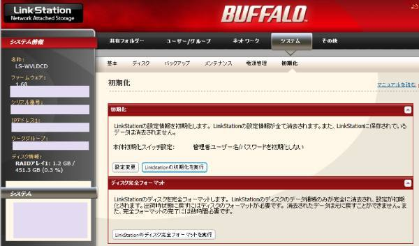 buffalo nas ファームウェア アップデート できない