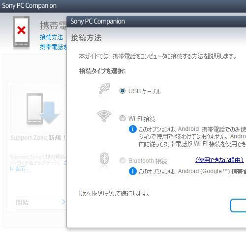 PC Companion