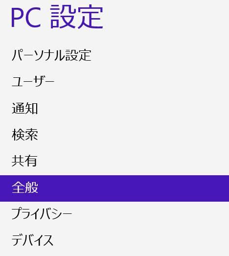 PC設定画面