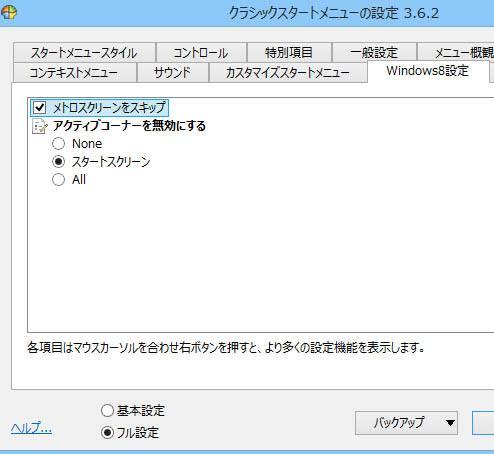 Windows8設定