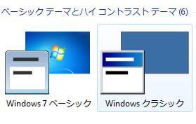Windowsクラシック