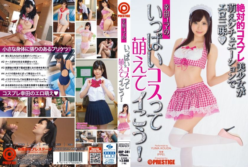 幸田ユマの、いっぱいコスって萌えてイこう! 【MGSだけの特典映像付】 +15分 16