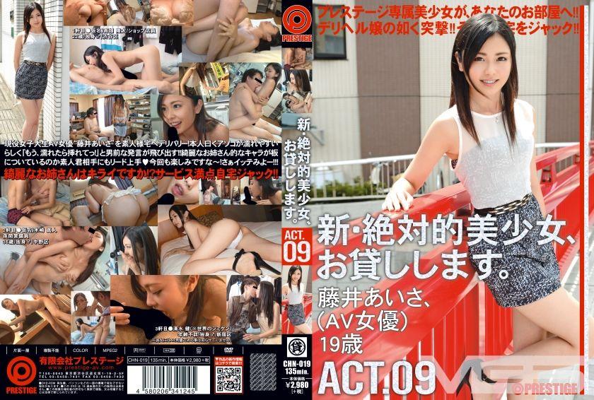 藤井あいさ - 新・絶対的美少女、お貸しします。 9 11
