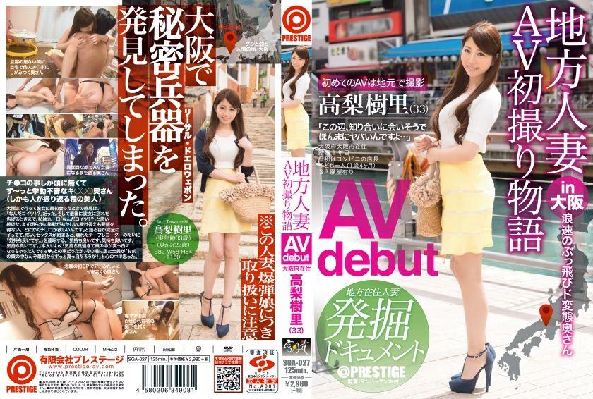 地方人妻AV初撮り物語 高梨樹里 AV debut 11