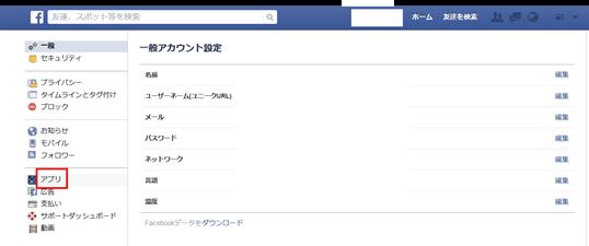 facebook_apuri