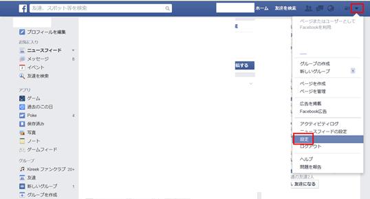 facebook_settei