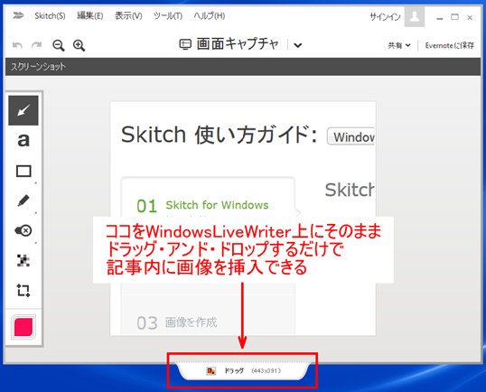 skitch_wlw