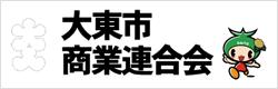 大東市商業連合会