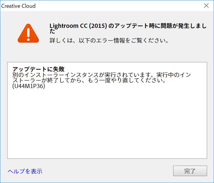 Update error U44M1P36