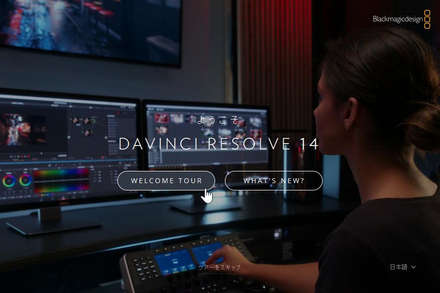 Setup DaVinci Resolve 14 Studio