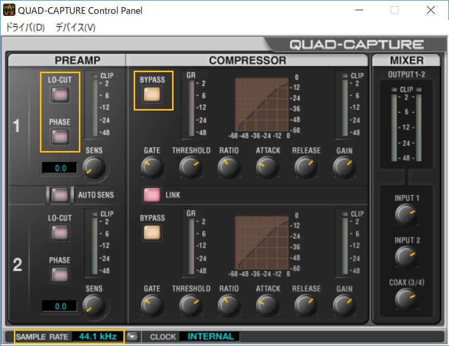 QUAD-CAPTUREの設定
