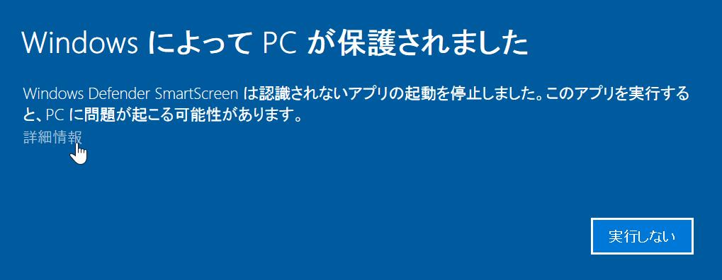 Windows警告画面1