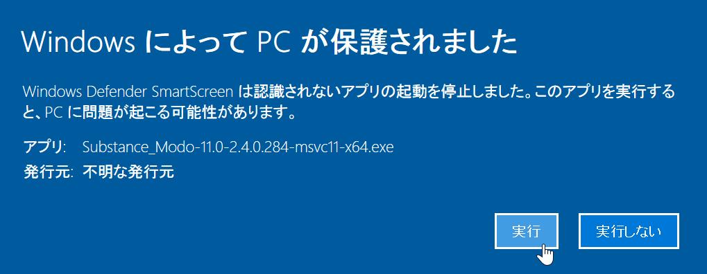 Windows警告画面2