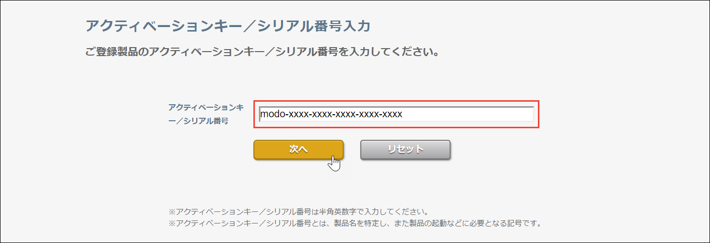 MODO GROUP JAPAN Activation