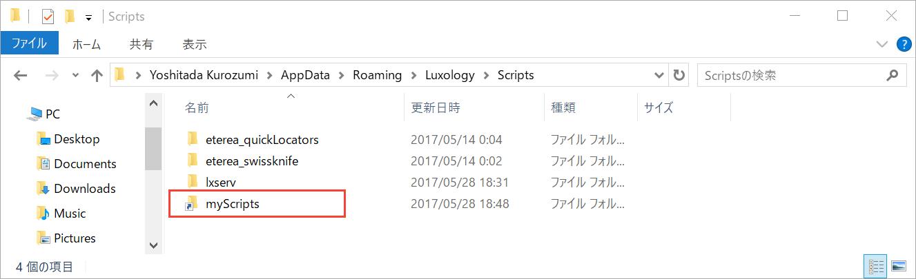 myScripts symbolic link