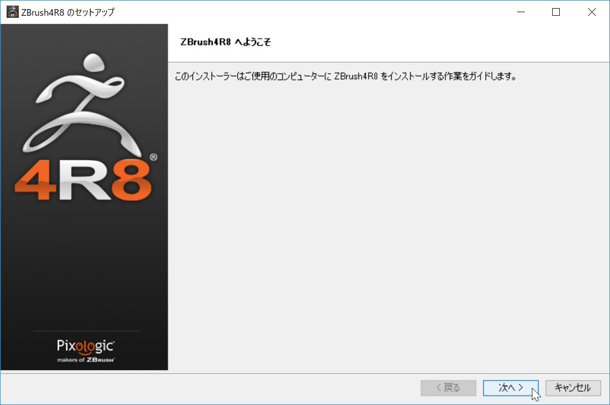 ZBrush 4R8 Upgrade