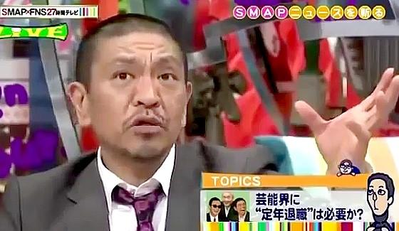 ワイドナショー画像 松本人志「30代までは明石家さんま・タモリ・北野武のビッグ3が邪魔だった」 2014年7月26日