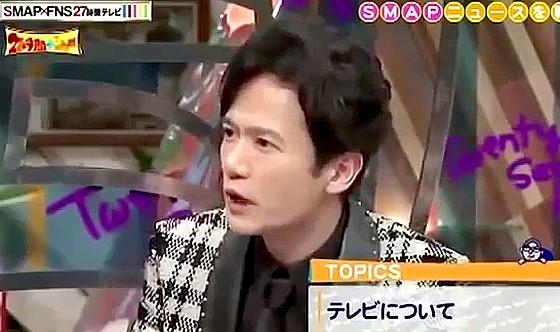 ワイドナショー画像 稲垣吾郎「森且行くんが辞める話を聞いたのはスマスマんのスポット撮りの日だった」 2014年7月26日