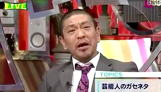 ワイドナショー画像 松本人志が27時間テレビのコーナーで「手応えない」とボヤく。 2014年7月26日