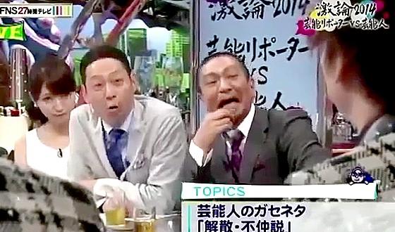 ワイドナショー画像 香取慎吾の口から飛び出した解散不仲説に身を乗り出して質問する東野幸治 2014年7月26日