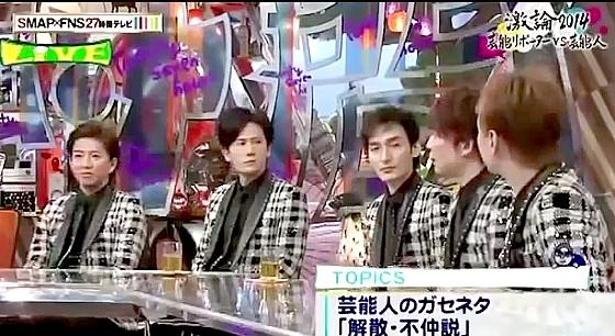 ワイドナショー画像 過去の解散危機について話し始めるSMAP香取慎吾に対して他のメンバーは沈黙 2014年7月26日
