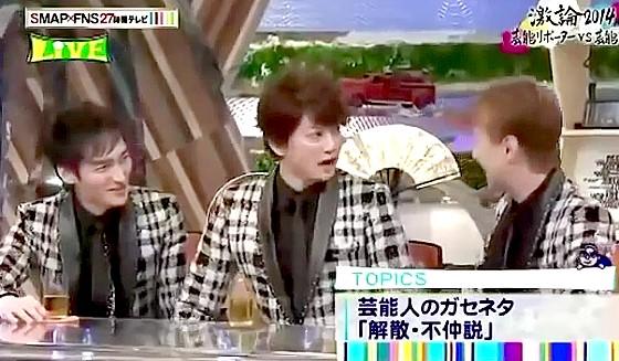 ワイドナショー画像 過去のSMAP解散危機について話した香取慎吾に中居がツッコんで「バカかー!」 2014年7月26日