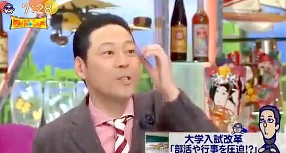 ワイドナショー画像 東野幸治「AO入試は何となく俳優やスポーツなどの才能を生かすイメージがある」 2015年1月1日