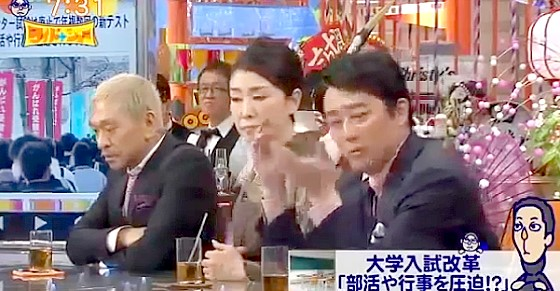 ワイドナショー画像 松本人志 安藤優子 坂上忍「宿題は加山雄三をおだててやってもらってた」 2015年1月1日