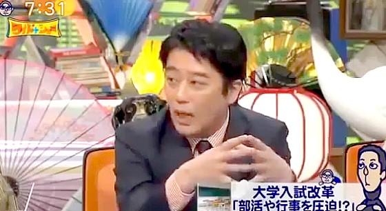 ワイドナショー画像 坂上忍「大学入試の新制度はまずやってみればいい」 2015年1月1日